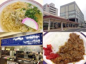 【孤独のグルメ】「鳥取県鳥取市役所食堂」のスラーメンとカレーを食べに東京から飛行機乗って行ってきた