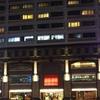 台北でおすすめのホテル!シーザーパークホテル(台北凱撤大飯店)を紹介