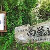 中岡慎太郎ゆかりの史跡「向学の道」