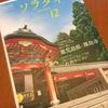 台湾ラーメンの「味仙」の究極のおススメと食べてはいけないものは?