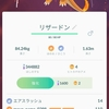 『Pokémon GO』move_name_0298
