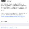 iOS11.2が緊急リリースされたのでiPhone 6sをアップデートしました。とても快適なので早めの更新をお勧めします。バグ対応もあるし。。