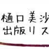 出版リスト@樋口美沙緒さん