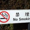 禁煙の目的について言い聞かせる①