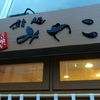 西新橋 鮨処みやこ 駅前からの移転・気軽にフラっと入れる立ち食い寿司