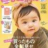 【半額!】fujisanの定期購読して雑誌のチカラに気づいた話