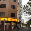 味仙・国際通店は藤が丘の兄弟店でした!