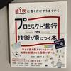 「紙1枚に書くだけでうまくいく『プロジェクト進行技術が身につく本』」前田 考歩 後藤 洋平