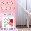 【YouTube】バレエのアラベスク高く上げるコツ「お尻が引っかかる」中殿筋を活性化!