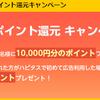 ハピタスが抽選で30名様に10000円分の秋のポイント還元キャンペーン開催!更に初めて広告利用で100pもらえる♪