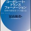 生産性の高い「Lの世界」を日本に根付かせるために:読書録「コープレート・トランスフォーメーション」