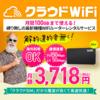 契約期間の縛り無し!100GBまで自由に使える「クラウドWi-Fi」を紹介!!