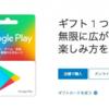 「Google Play ギフトカード」の利用方法!【使い方、使い道、決済方法、購入方法、チャージ、種類】