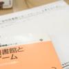 中日新聞に、図書館でのボードゲームが取り上げれました