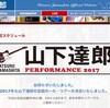 まとめ:山下達郎2019ライブチケット前売先行発売情報とコンサート日程