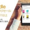 【最大84%OFF】Kindle月替わりセール!8月は堀江さんの書籍が激安でびっくり!【2016年8月】