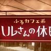 ふるカフェ系 ハルさんの休日〜八尾の旧河内木綿問屋の古民家カフェ〜