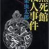 日本三大奇書(探偵小説)って何?