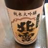 【日本酒の世界に酔いしれる】(30盃目)「鈴傳」の宝物庫2月18日