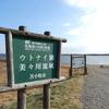 2019年11月北海道の旅①(関空→新千歳空港→ウトナイ湖)