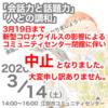 2020年3月14日(土)セミナー中止のお詫び