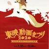 長編漫画映画のすばらしき世界『東映動画まつり2020』ユジク阿佐ヶ谷