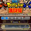 対決‼︎ DOKKAN 武闘伝を攻略 2体の無課金キャラを仲間にしよう