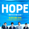 【HOPE~期待ゼロの新入社員~】第一話の感想:新入社員としての気持ちがよく分かる