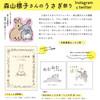 うさぎ祭りはじまるよ🐰「森山標子さんうさぎ似顔絵プレゼントキャンペーン」開催!