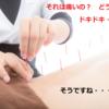 鍼治療は痛いの?肩こりに効果あるの?その理由は?