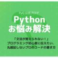 「文法が覚えられない!」プログラミング初心者に伝えたい、丸暗記しないプロのコードの書き方