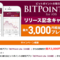【仮想通貨】BITPOINT取引所を紹介!|無料でビットコインが貰えるイベントが豊富でお得です