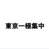 地方の人口減少と東京一極集中に思う事。