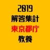 【みんなで作る解答速報】東京都庁(事務系)教養試験の解答集計【2019年】