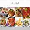 『漢語Cafe【初中級】』 冒頭のミニ講座 好評でした!