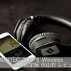 NOONTEC Bluetooth ヘッドホン Zoro Ⅱ Wireless 限定版 火山岩 レビュー |マットな質感で高級感アップ