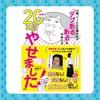 【ご報告】桃田ぶーこの本が出版されます(講談社)