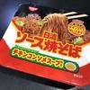 麺類大好き145 日清ソース焼そばにオタフクソースをかけるッ!