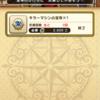 【ドラクエウォーク】覚醒千里行(キラーマシン編)攻略のポイント