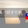 『あなたが大好き』を中国語で言えますか?【シンプルにひとこと】