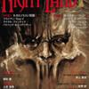 『ナイト・ランド NIGHT LAND』vol.2【ネクロノミコン異聞/モンスター・ゾーン】