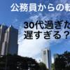 【官僚からの転職】30代でも民間への転職はできるのか?