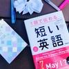 インスタもある!本「1回で伝わる短い英語」を上手に使う方法とは?