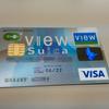 viewカード発行、到着
