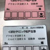 第1000回!【疲労回復!にんにく注射の魅力とは!?】