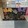 福岡VS東京 ひよ子🐤お土産対決❓