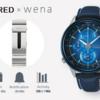 【明日6月9日発売】「WIRED × wena」コラボレーション第2弾が登場!!