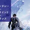 【初見動画】PS4【ファンタシースターオンライン2 ニュージェネシス】を遊んでみての評価と感想!【PS5でプレイ】