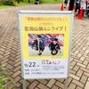 「吉田山田のドレミファイル♪」presents 吉田山田ミニライブ