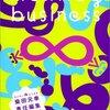 モンキービジネス 2009 Spring vol.5 対話号 ☆☆☆☆